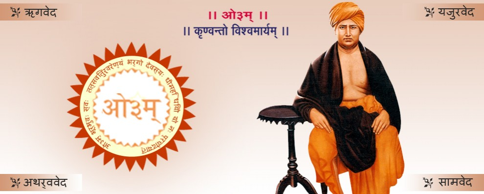 Photo of maharshi dayanand saraswati